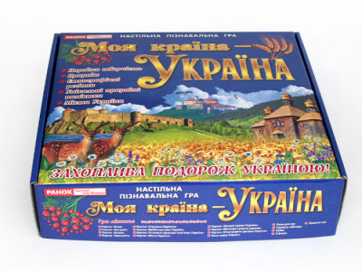 Настільна пізнавальна гра. Моя країна - Україна