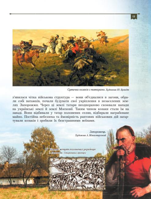 Шкільна бібліотека. Українське козацтво. 7 клас