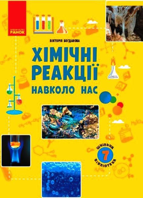 Шкільна бібліотека. Хімічні реакції навколо нас. Посібник для 7 класу