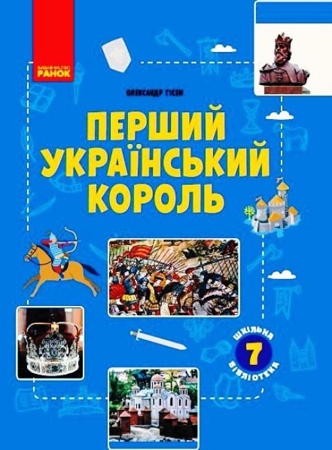Шкільна бібліотека. Перший український король. Посібник для 7 класу
