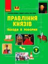 Шкільна бібліотека. Правління князів: походи й реформи. Посібник для 7 класу