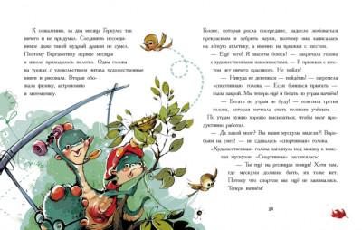Страница за страницей. Дракончик Бергамотик, или Трехглавые трудности