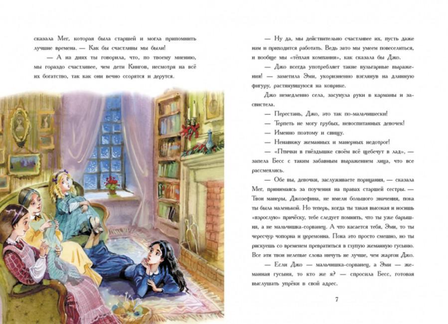Классические романы. Маленькие женщины