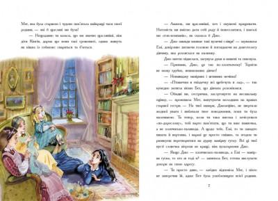 Класичні романи. Маленькі жінки
