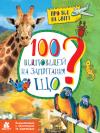 Енциклопедія у запитаннях та відповідях. 100 відповідей на запитання ЩО?