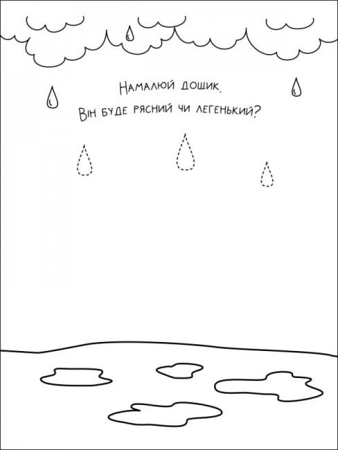 Творчий збірник. Кумедні розмальовки про...