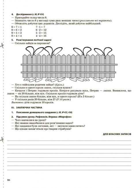 НУШ Математика. 3 клас. Частина 1 за підручником Н. П. Листопад