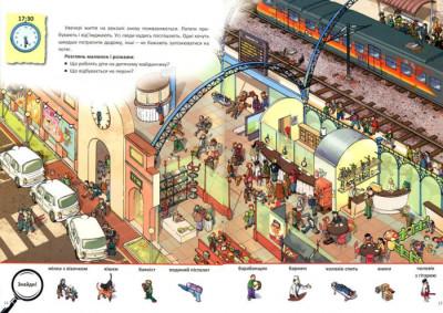 Історії у малюнках. На залізничному вокзалі