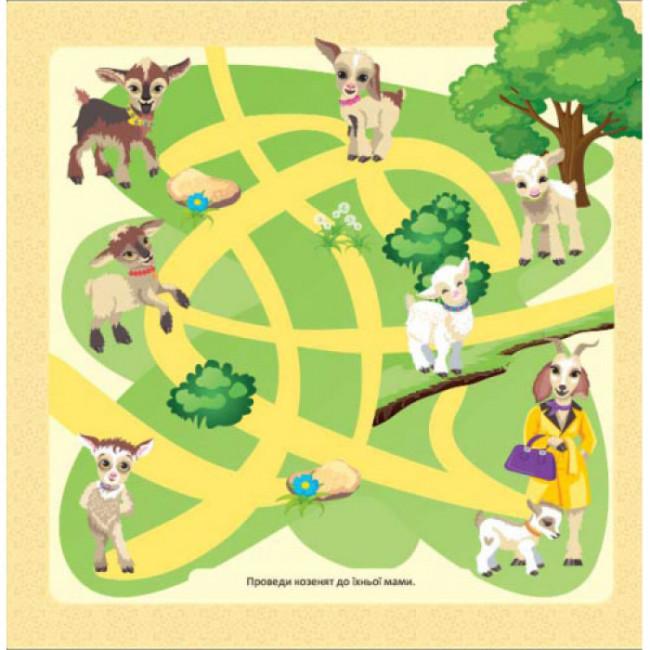 3D казка. Вовк та семеро козенят. Книжка-іграшка