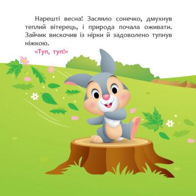 Disney Маля. Мої перші історії. А ти любиш природу?