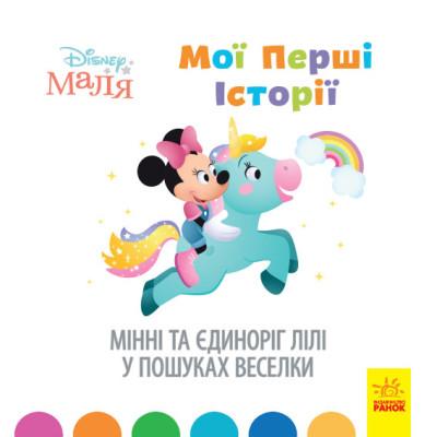 Мінні та єдиноріг Лілі у пошуках веселки. Disney Маля. Мої перші історії