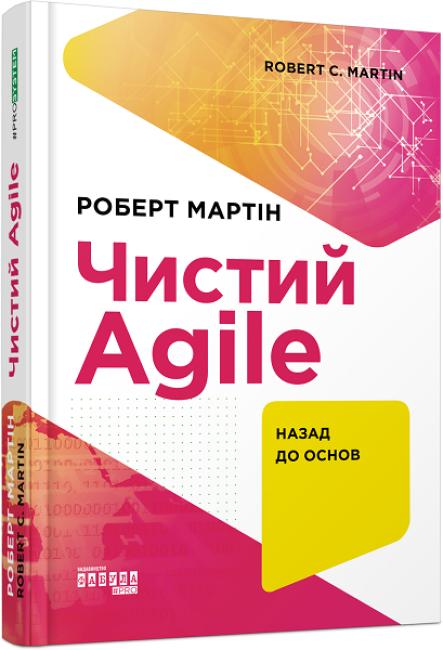 Чистий Agile