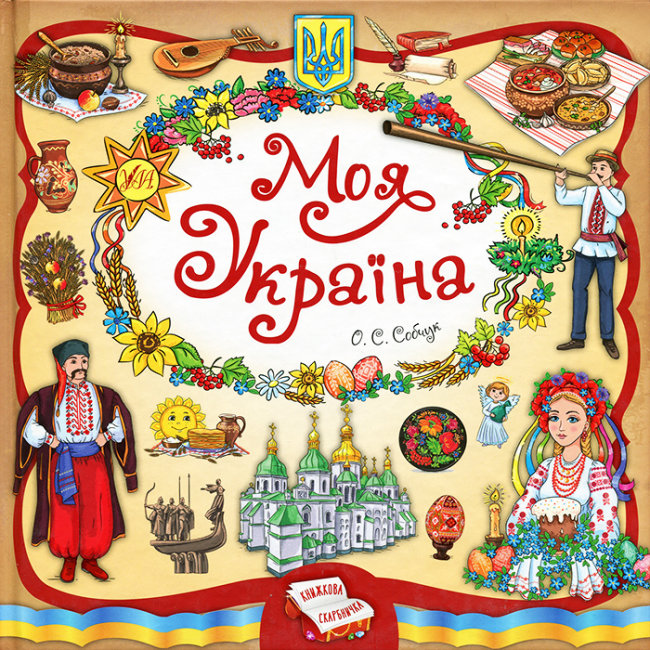 Книжкова скарбничка. Моя Україна
