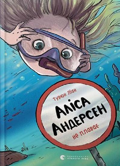 Аліса Андерсен не плаває