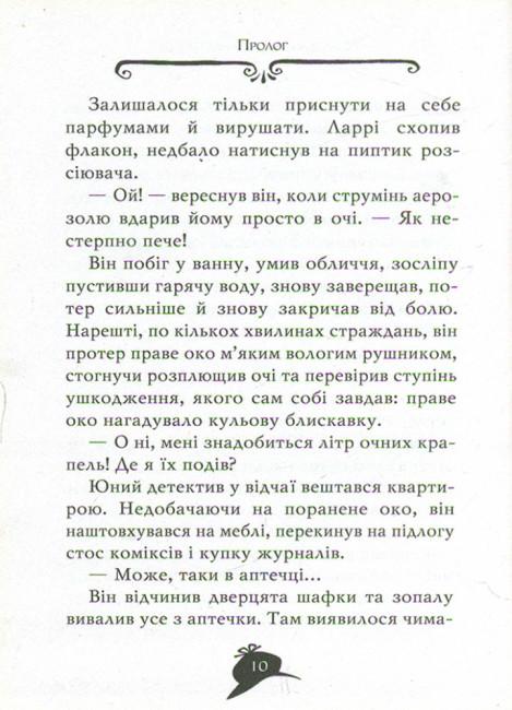 Агата Містері. Скарб Бермудських островів. Книга 6