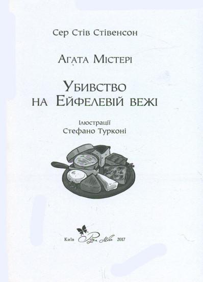 Агата Містері. Убивство на Ейфелевій вежі. Книга 5