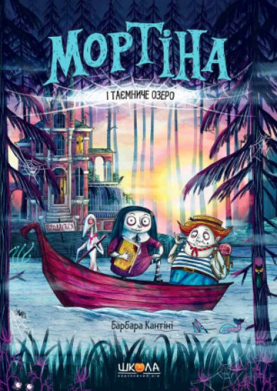 Мортіна і таємниче озеро