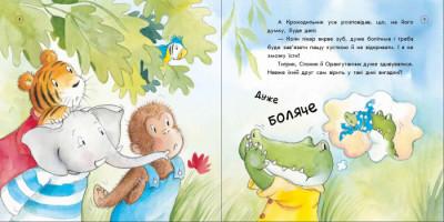 Як у Крокодильчика випав зуб. Цікавинки про дорослішання