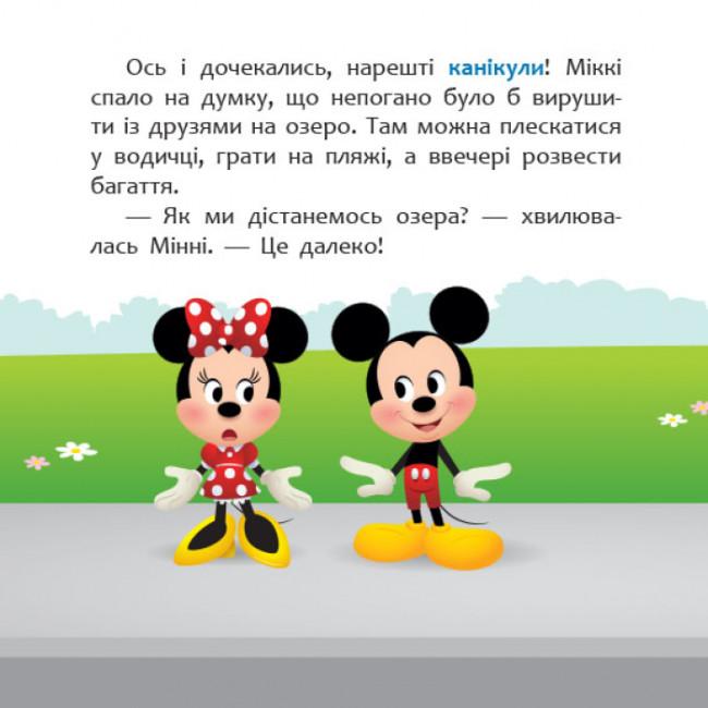 Disney Маля. Мої перші казки. Нарешті канікули