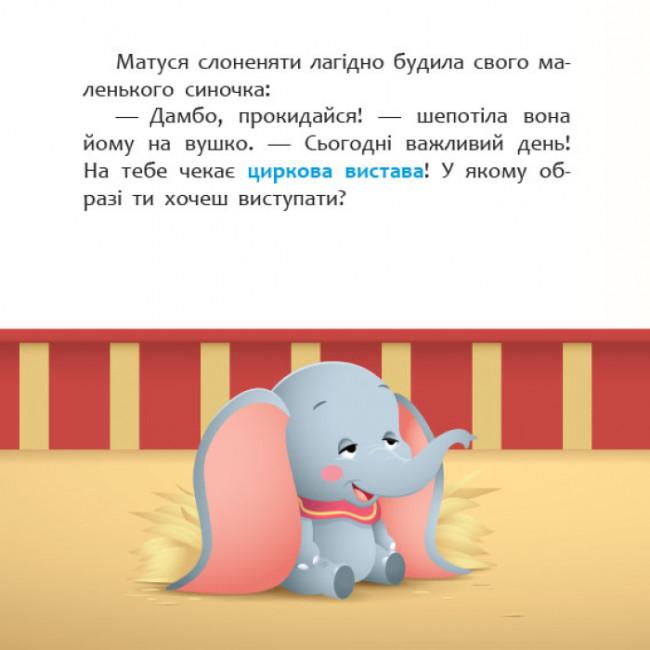 Disney Маля. Мої перші казки. Циркова вистава