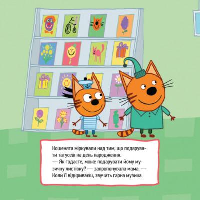 Кмітливі кошенята. Три коти. Історії