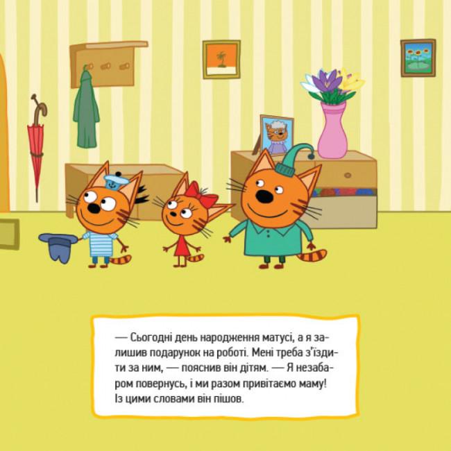 Маленькі помічники. Три коти. Історії