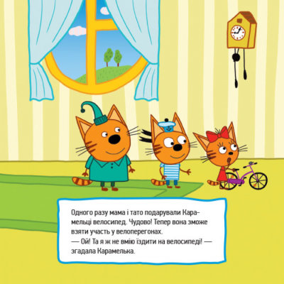 Маленькі бешкетники. Три коти. Історії