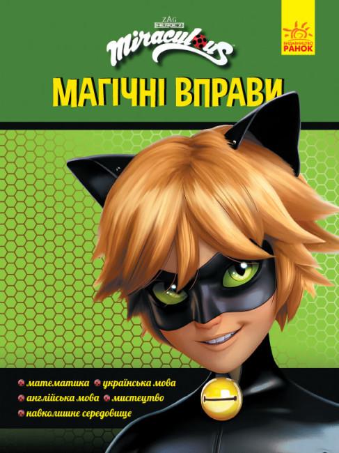 Леді Баґ. Магічні вправи. Супер Кіт