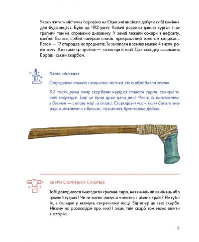 Українські скарби