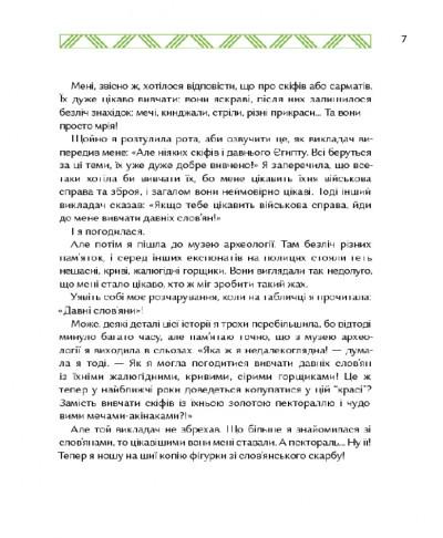 Українські землі до українців. Як жили давні слов'яни