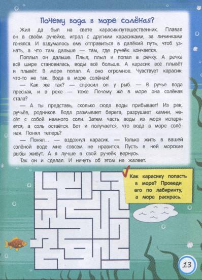 Интерактивная энциклопедия для малышей в сказках
