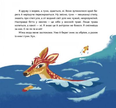 Олениця біжить по морю