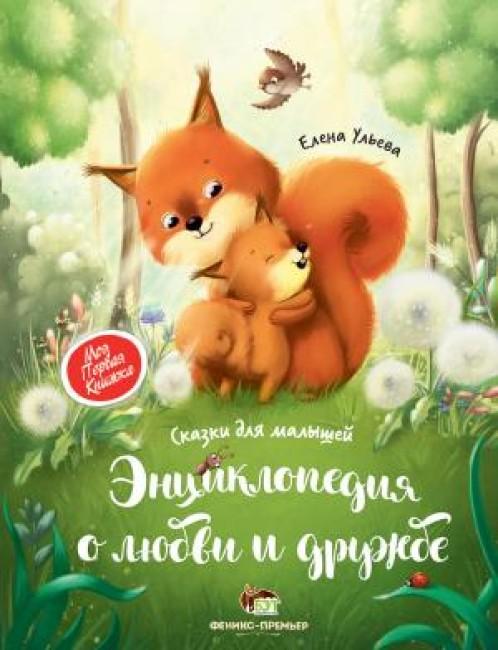 Энциклопедия о любви о дружбе