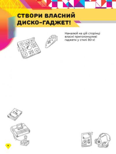 Нікчемний Я - 3. Книжка творчих розваг. Близнюки
