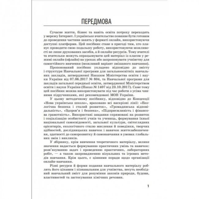 ХІМІЯ  Методичний посібник  7-11 кл. для онлайн- та офлайн-навчання.