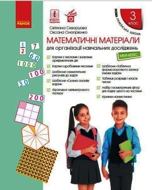 НУШ Математичні матеріали. Міні-кейс для 3 класу.