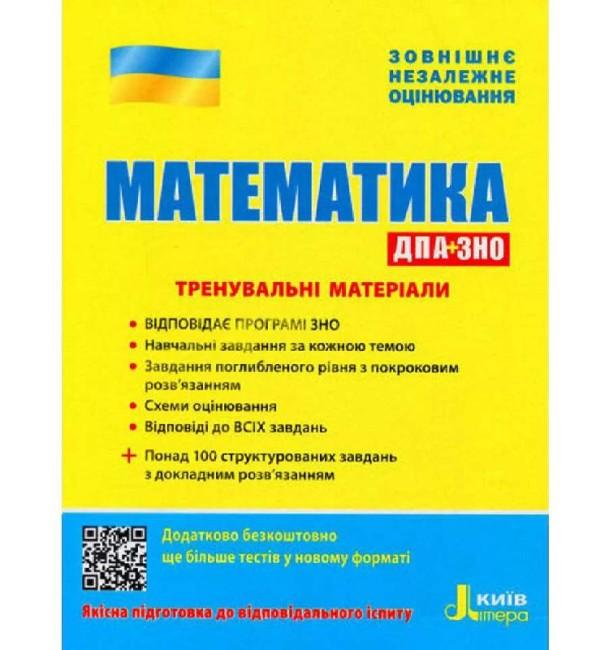 ЗНО: Математика Тренувальні матеріали.