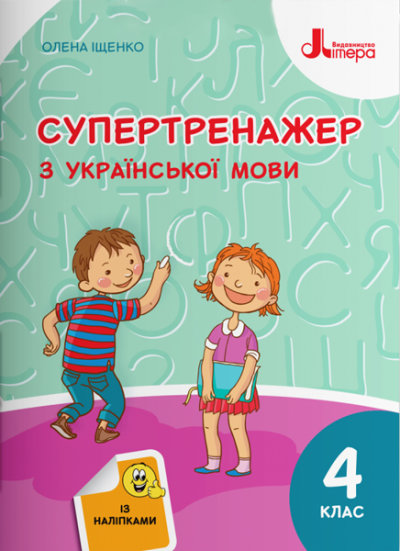 Супертренажер з української мови. 4 клас
