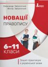 Новації правопису: зошит-практикум з української мови. 6–11 класи