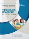 Український правопис – це доступно!