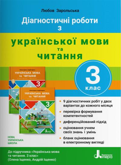НУШ Діагностичні роботи з української мови та читання. 3 клас