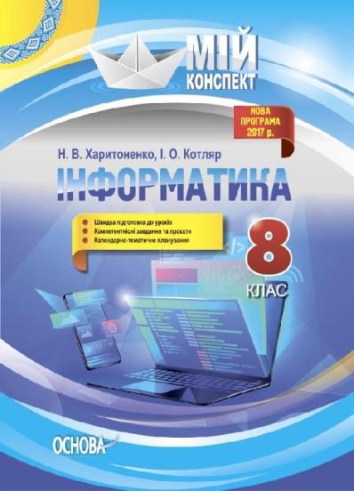 Інформатика. 8 клас.  Серія «Мій конспект»