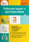 Робочий зошит з математики. 3 клас. До підр. Логачевська С.П. та ін.