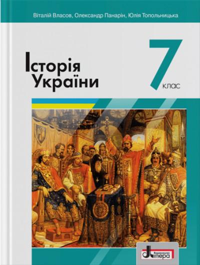 Історія України. Підручник для 7 класу