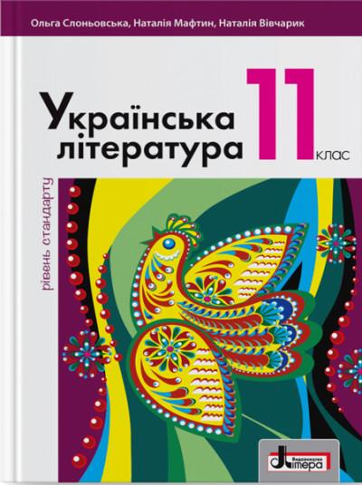 Українська література (рівень стандарту). Підручник для 11 класу