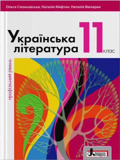Українська література (профільний рівень). Підручник для 11 класу