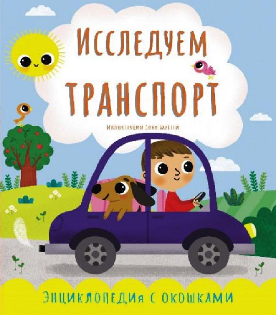 Энциклопедия с окошками. Исследуем  Транспорт