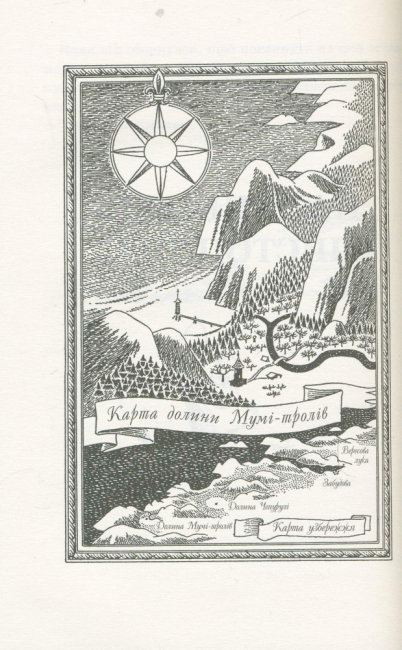 Країна Мумі-тролів. Книга 2