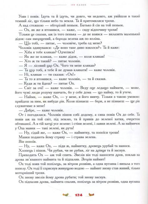 Сто казок. Том 1. Найкращі українські народні казки