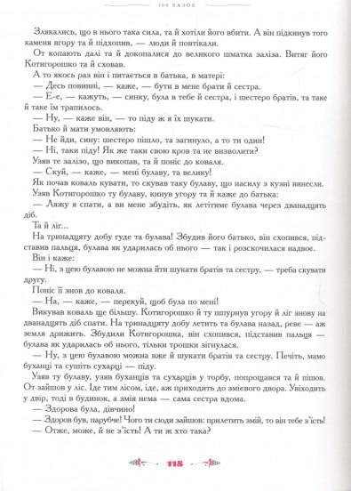 Сто казок. Том 2 українські народні казки